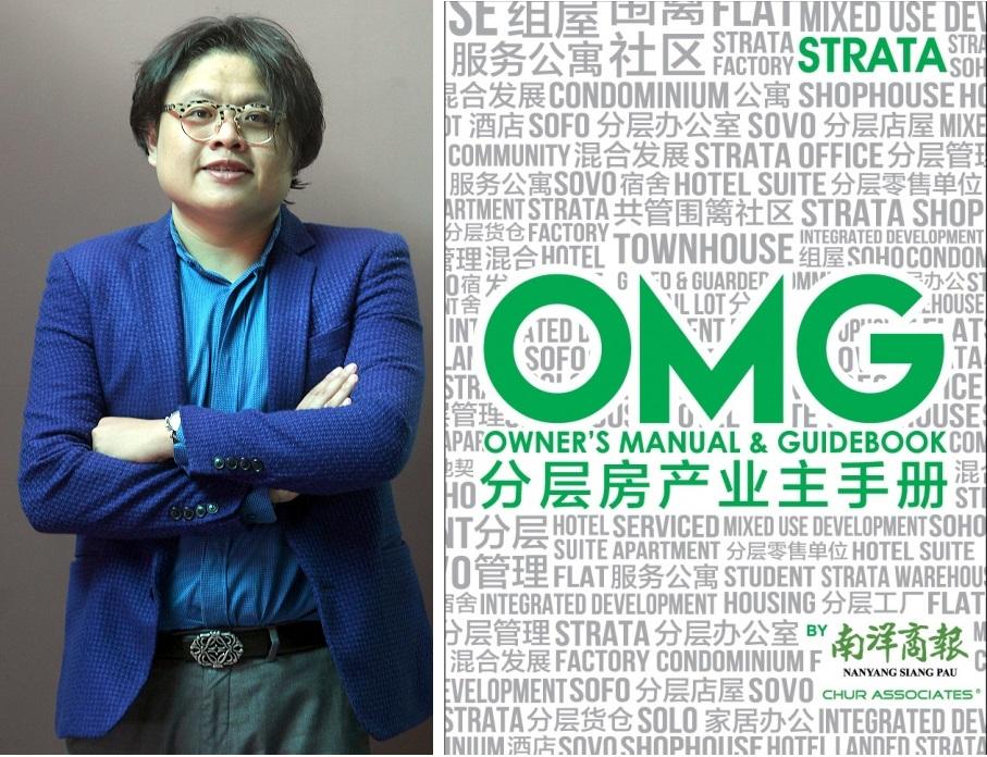 陈佐彬律师创办的亿达法务办事处和《南洋商报》联合出版《分层房产业主手册》。